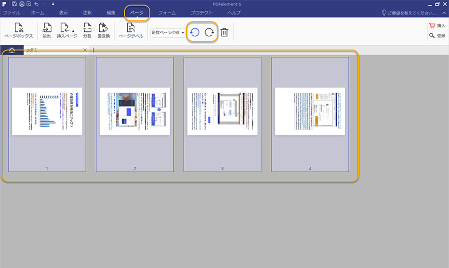 【PDF豆知識】PDFの順番を逆転させる方法を解説