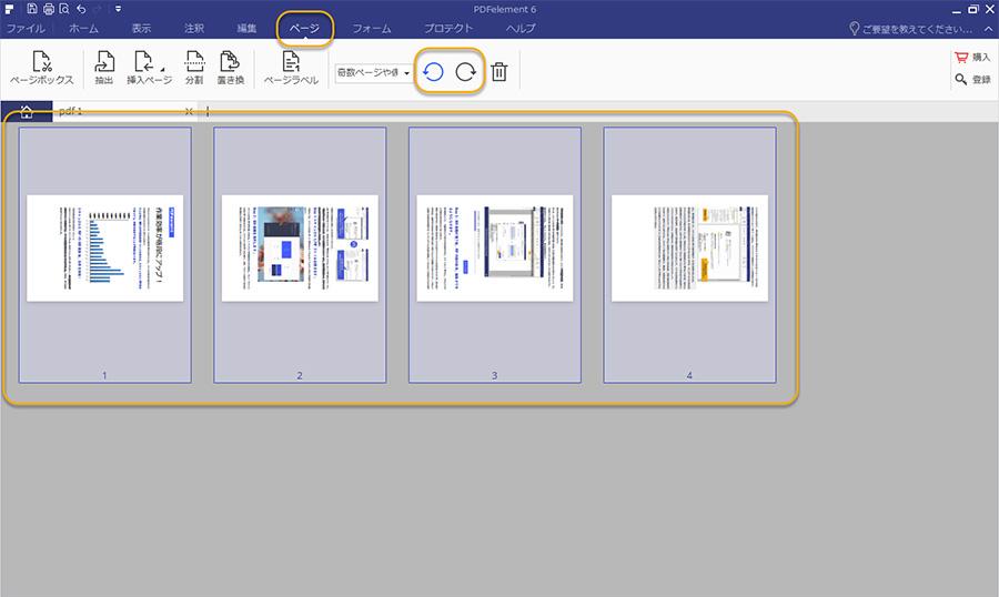 PDF ページ