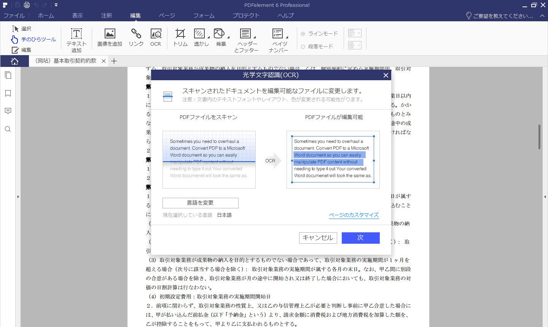 PDF OCR:スキャンされたPDFをWordに変換する方法
