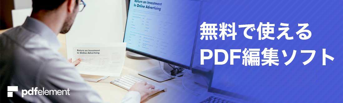 無料で使えるPDF編集ソフトベスト10