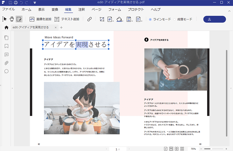 PDF ドロップダウンリスト 作成