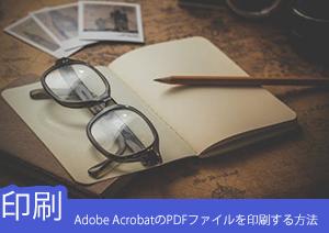 Adobe AcrobatのPDFファイルを印刷する方法