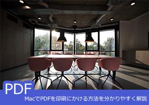 MacでもPDFを印刷したい!MacでPDFを印刷にかける方法を分かりやすく解説