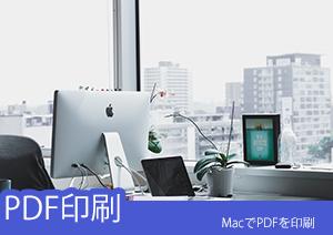 MacでもPDFを印刷できるようにしたい!そんな人にはPDFelement 6がおすすめ!