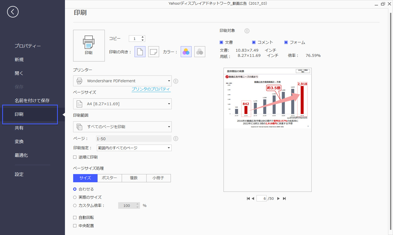 PDF 印刷 解像度