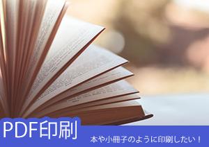 本や小冊子のように印刷したい!PDFファイルを小冊子として印刷する方法とは?