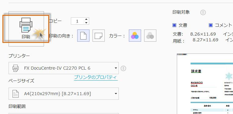 PDFファイルに注釈を付けたまま印刷する