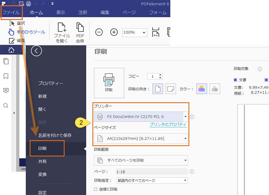 PDFページサイズ設定