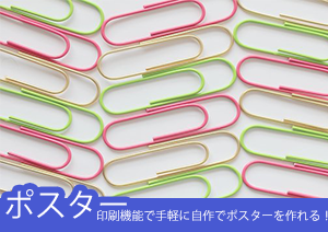 PDFファイルをポスターとして印刷——手軽に自作でポスターを作れます!