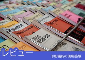 【使ってみた】「PDFelement 6 Pro」の印刷機能の使用感想【色々出来る!】