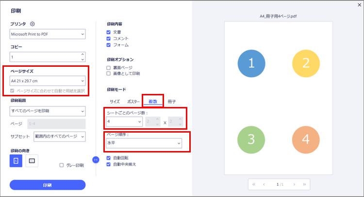 PDF 印刷 サイズ
