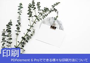 PDFelement 6 Proでできる様々な印刷方法について