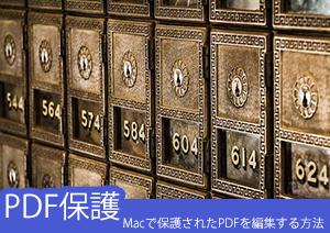 Macで保護されたPDFを編集する方法
