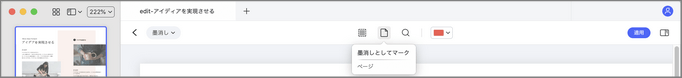 Mac PDF 墨消し