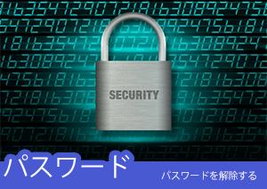 Macで暗号化PDFのパスワードを解除する