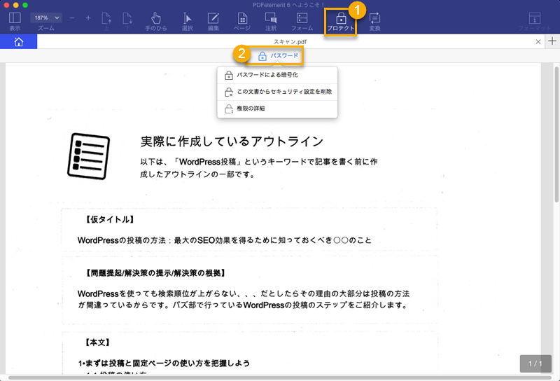 PDF パスワード 解除 Mac