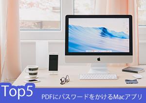 PDFにパスワードをかけるMacアプリTop5!