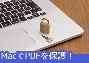 Macでも出来る!MacでPDFにパスワードをかける方法を解説
