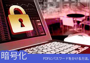 【PDFにパスワードをかける】おすすめソフト