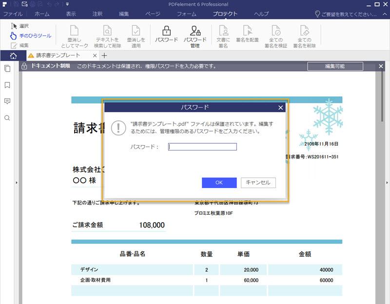 PDF 印刷 コピー 制限