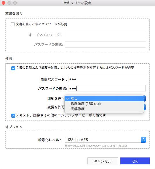 MacでPDFに印刷制限、編集制限をかける
