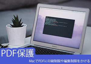 MacでPDFファイルに印刷制限や編集制限をかけることができるツールとその方法とは?