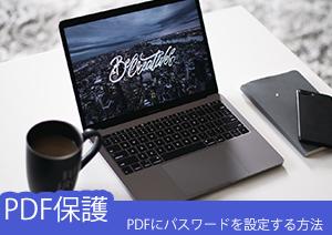 【PDF パスワード】PDFファイルにパスワードを設定する方法