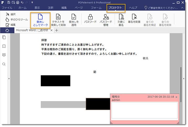 PDFの墨消し機能を活用