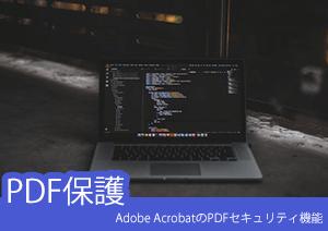 Adobe AcrobatのPDFセキュリティ機能