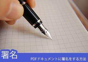 PDFドキュメントに署名を追加する方法を解説