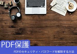 PDFのセキュリティ・パスワードを解除する五つの方法~無料方法もある!