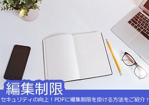 セキュリティの向上!PDFに編集制限を掛ける方法をご紹介!