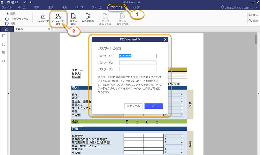 PDFファイルを分割します