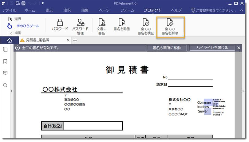 PDF電子署名