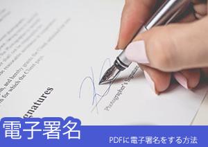 「PDFに電子署名をする方法」を活すればペーパーレスで社内もスッキリ!