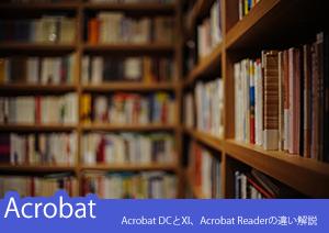 Acrobat DCとXI、Acrobat Readerの違い解説&PDFをエクセルやワードなど他のドキュメントに変換できるソフトも紹介!