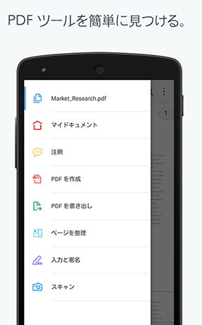 Android用PDF編集アプリTOP5