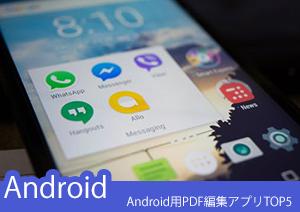 ビジネスマン必見!Android用PDF編集アプリTOP5をご紹介!