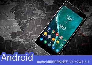 Androidスマホ用PDF作成アプリベスト5はコレだ!アンドロイドユーザー必見!