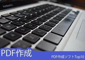 選べるフリー素材!PDF作成ソフトTop10