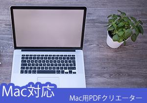 Mac用お勧めPDFクリエーター