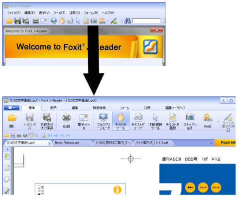 Foxit J-ReaderのPDF編集画面