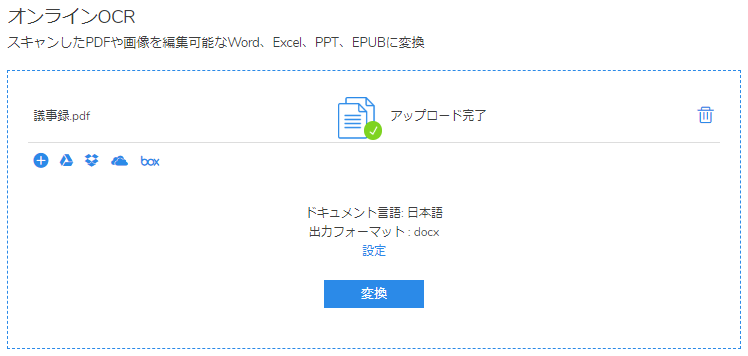 ocr フリーソフト 無料