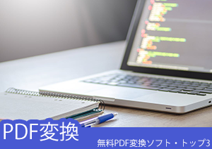 無料PDF変換ソフト・トップ3を紹介