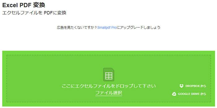 無料PDF変換オンラインサイト