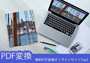 無料PDF変換オンラインサイトTop5