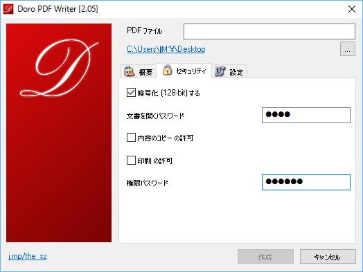 無料PDF変換ソフト