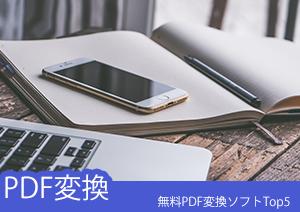 無料PDF変換ソフトTop5