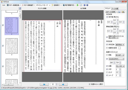 無料PDF作成ソフト