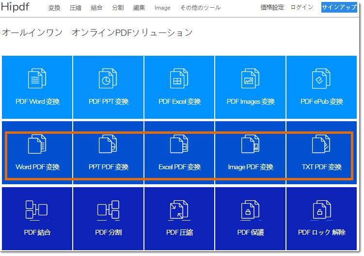 無料PDF作成オンラインサイト